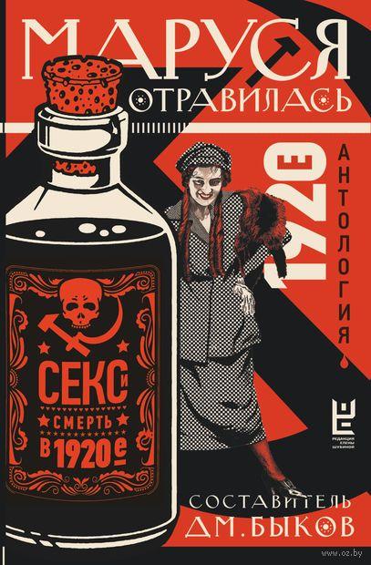Маруся отравилась: секс и смерть в 1920-е (антология) — фото, картинка