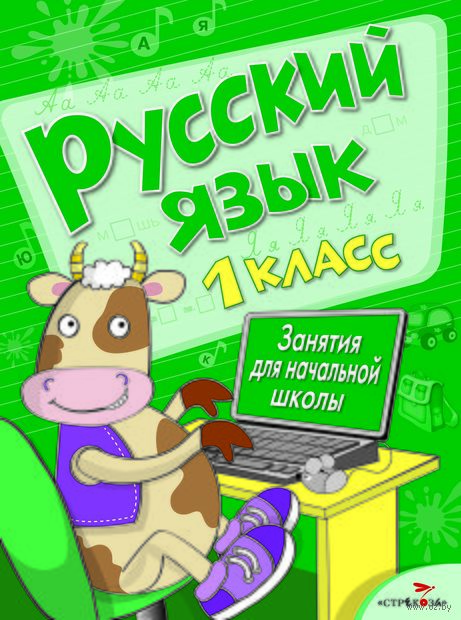 Русский язык. 1 класс. Занятия для начальной школы — фото, картинка