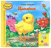 Цыпленок. Книжка-игрушка. Корней Чуковский