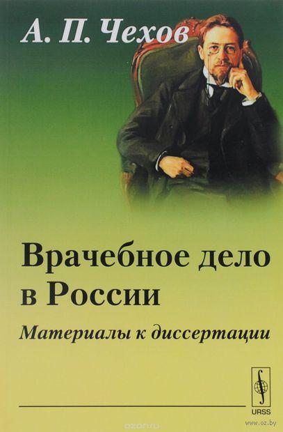 Врачебное дело в России. Материалы к диссертации — фото, картинка