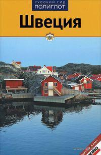 Швеция. Путеводитель — фото, картинка