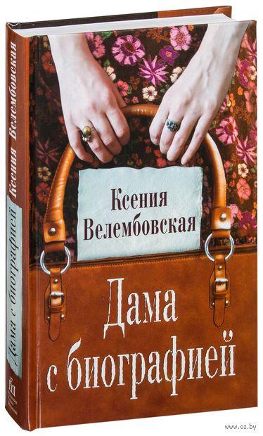 Дама с биографией. Ксения Велембовская