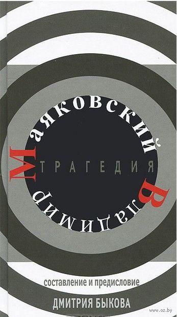 Трагедия. Владимир Маяковский