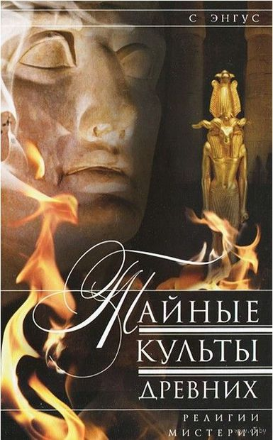Тайные культы древних. С. Энгус