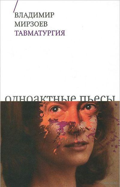 Тавматургия. Одноактные пьесы, сценарий. Владимир Мирзоев