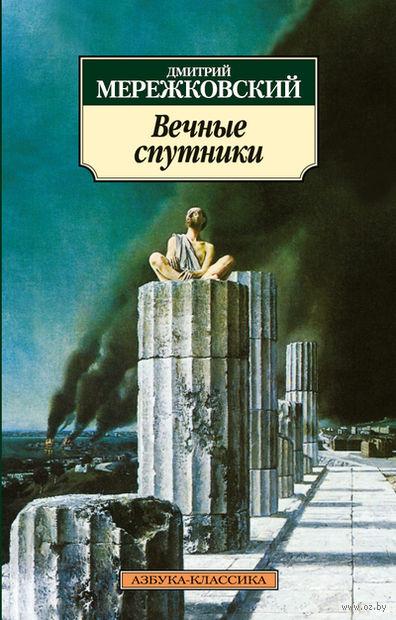 Вечные спутники. Портреты из всемирной литературы. Дмитрий Мережковский
