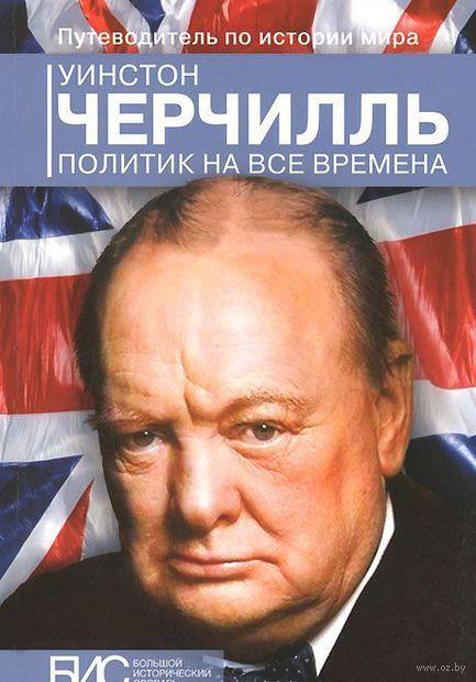 Уинстон Черчилль. Политик на все времена. Кирилл Андерсон