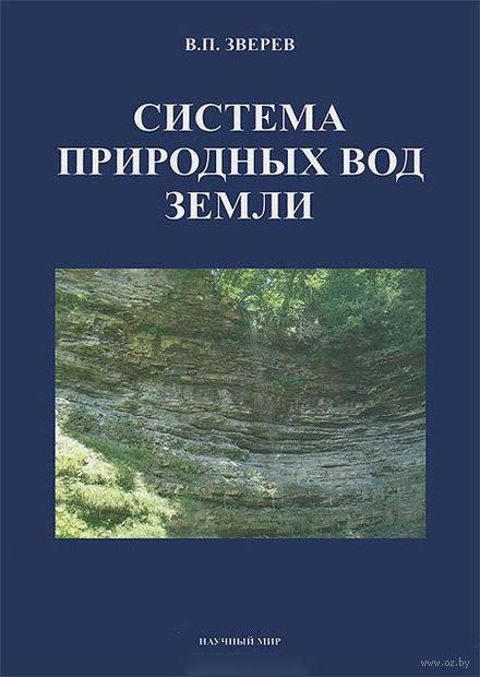 Система природных вод Земли. Валентин Зверев