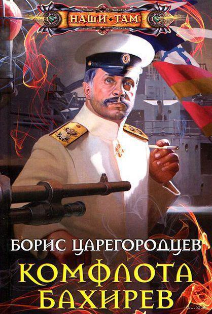 Комфлота Бахирев. Борис Царегородцев