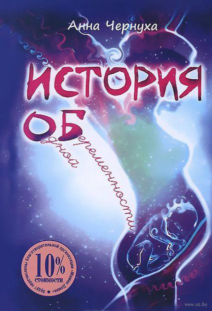 История одной беременности. Анна Чернуха