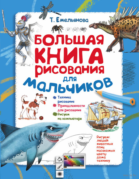 Большая книга рисования для мальчиков. Татьяна Емельянова
