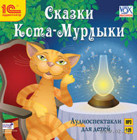 Сказки Кота-Мурлыки. Николай Вагнер