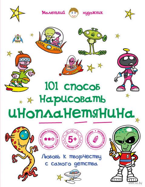 101 способ нарисовать инопланетянина! — фото, картинка