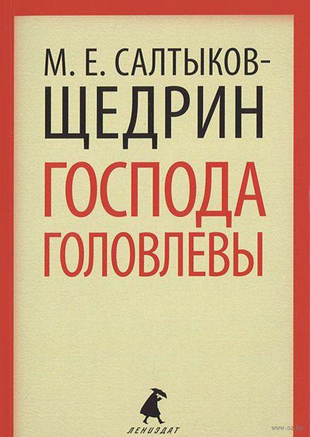 Господа Головлевы (м). Михаил Салтыков-Щедрин
