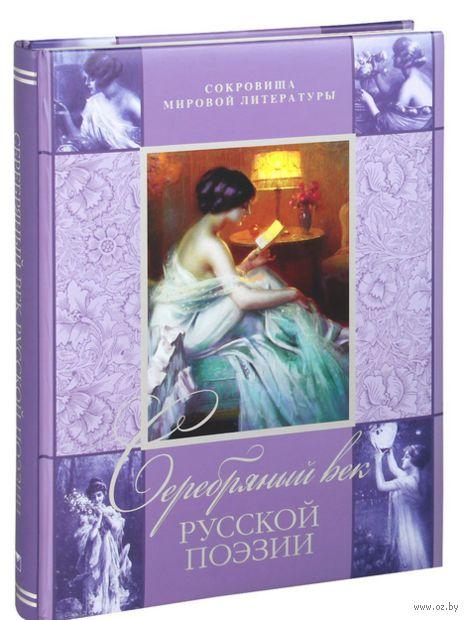 Серебряный век русской поэзии — фото, картинка