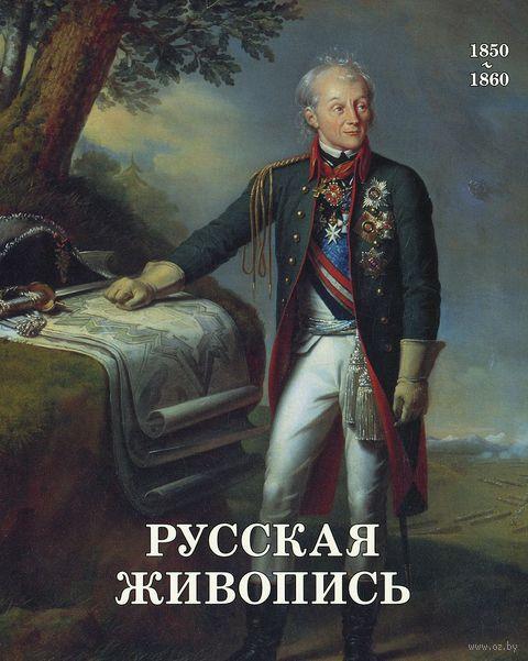 Русская живопись 1850-1860 годов. Наталья Майорова, Геннадий Скоков