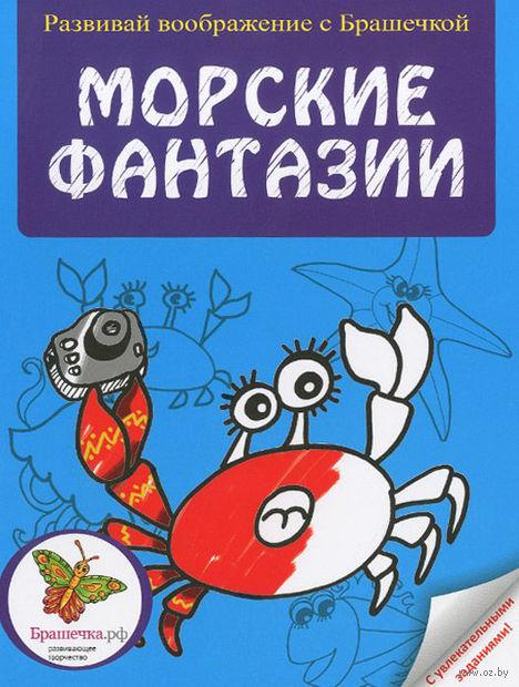 Морские фантазии. Анна Байкова