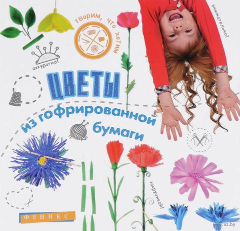 Цветы из гофрированной бумаги — фото, картинка