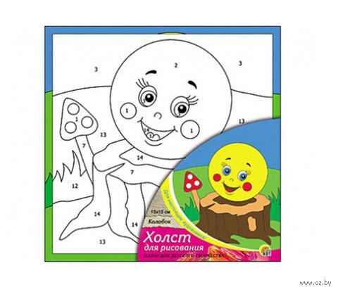 """Картина по номерам """"Колобок"""" (150x150 мм) — фото, картинка"""