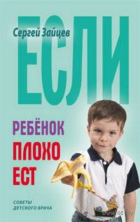 Если ребенок плохо ест. Сергей Зайцев