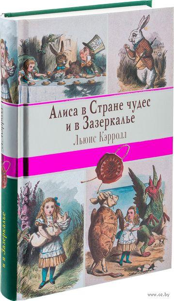 Алиса в Стране чудес и в Зазеркалье. Льюис Кэрролл