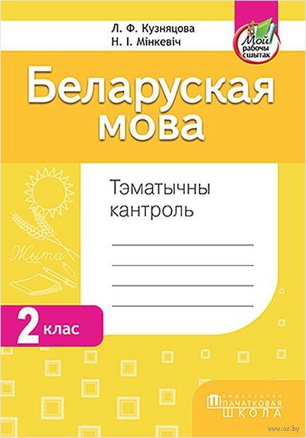 Беларуская мова. Тэматычны кантроль. 2 клас. Лилия Кузнецова, Н. Минкевич