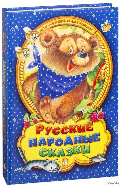 Русские народные сказки для самых маленьких — фото, картинка
