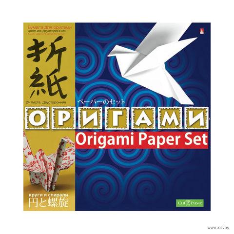 """Набор бумаги для оригами """"Круги и спирали"""" (А4; 24 листа) — фото, картинка"""