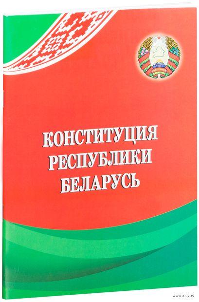 Конституция Республики Беларусь — фото, картинка