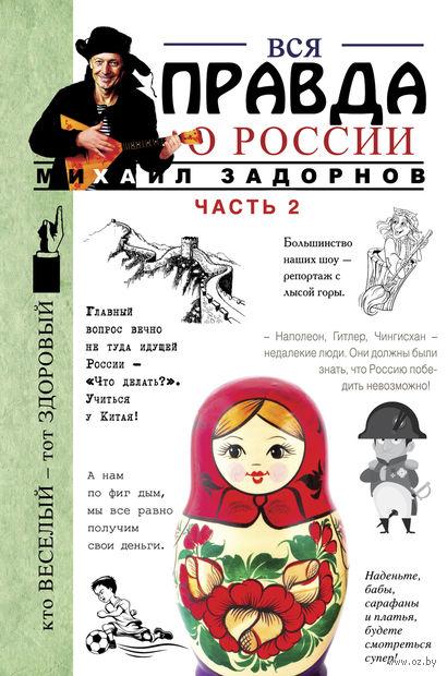 Вся правда о России. Часть 2 — фото, картинка
