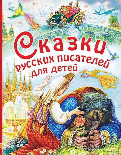 Сказки русских писателей для детей — фото, картинка