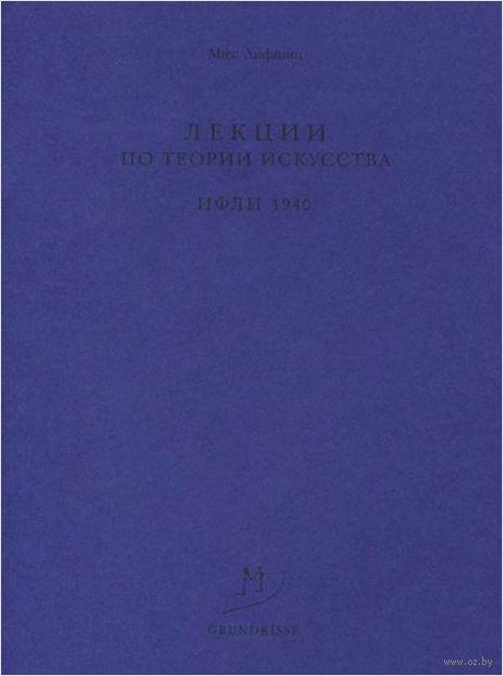 Лекции по теории искусства в ИФЛИ. 1940 — фото, картинка