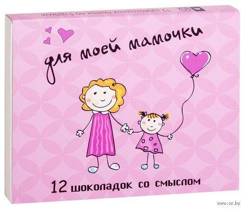 "Набор шоколада ""Для моей мамочки!"" (60 г; 13,5x16,5 см) — фото, картинка"