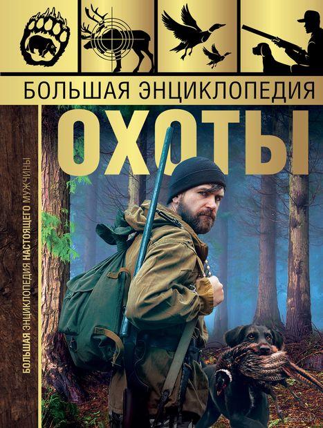 Большая энциклопедия охоты — фото, картинка