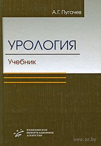 Урология. Анатолий Пугачев