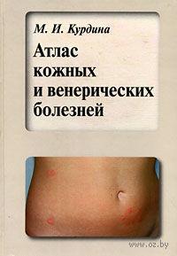 Атлас кожных и венерических болезней. Мария Курдина