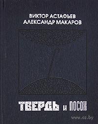 Твердь и посох. Виктор Астафьев, Александр Макаров
