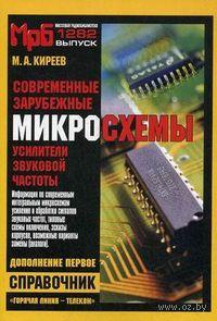 Современные зарубежные микросхемы - усилители звуковой частоты. Справочник — фото, картинка
