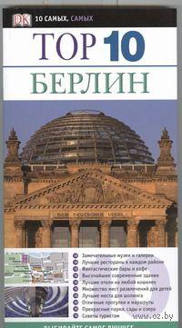 Берлин — фото, картинка