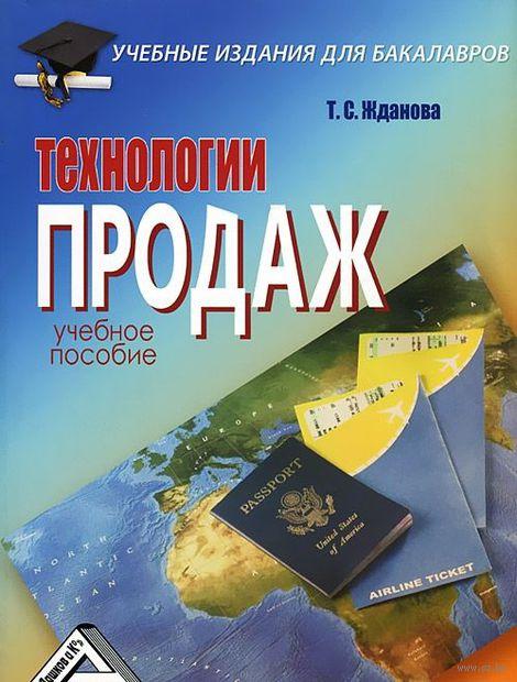 Технологии продаж. Тамара Жданова