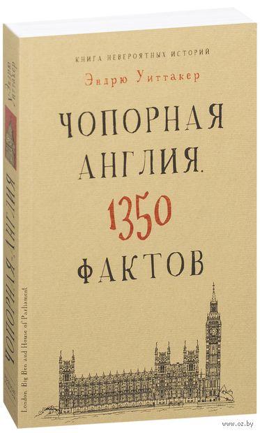 Книга невероятных историй. Чопорная Англия. 1350 фактов. Эндрю Уиттакер