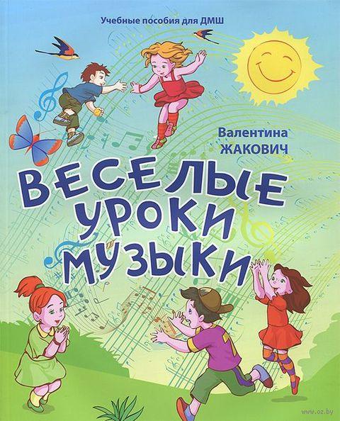 Веселые уроки музыки. Валентина Жакович