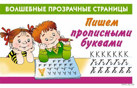 Пишем прописными буквами. В. Дмитриева