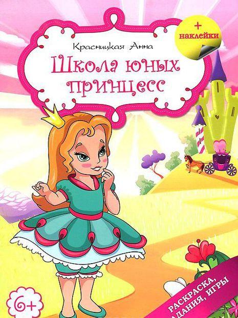 Школа юных принцесс (розовая). Анна Красницкая