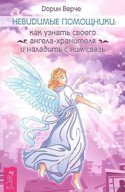 Невидимые помощники. Как узнать своего ангела-хранителя и наладить с ним связь. Дорин Вирче