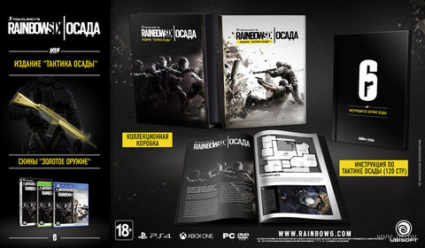 Tom Clancy`s Rainbow Six: Осада. Collector`s Edition (PS4)