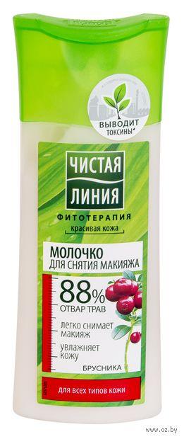 """Молочко для снятия макияжа """"Брусника"""" (100 мл)"""
