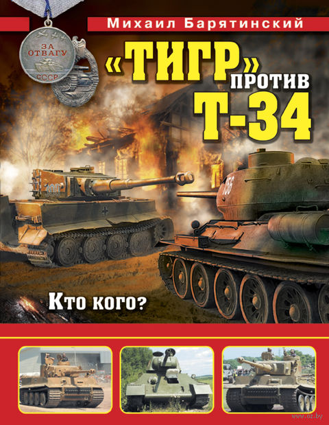 """Тигр"" против Т-34. Кто кого?. Михаил Барятинский"