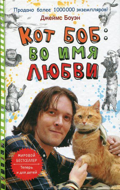 Кот Боб: во имя любви. Джеймс Боуэн
