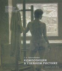 Композиция в учебном рисунке — фото, картинка